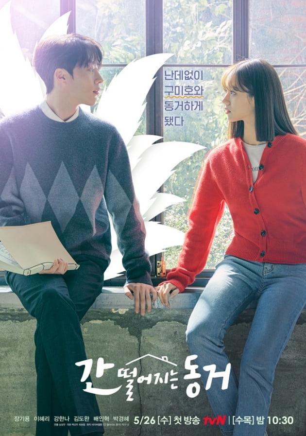/사진=tvN 수목드라마 '간 떨어지는 동거' 포스터