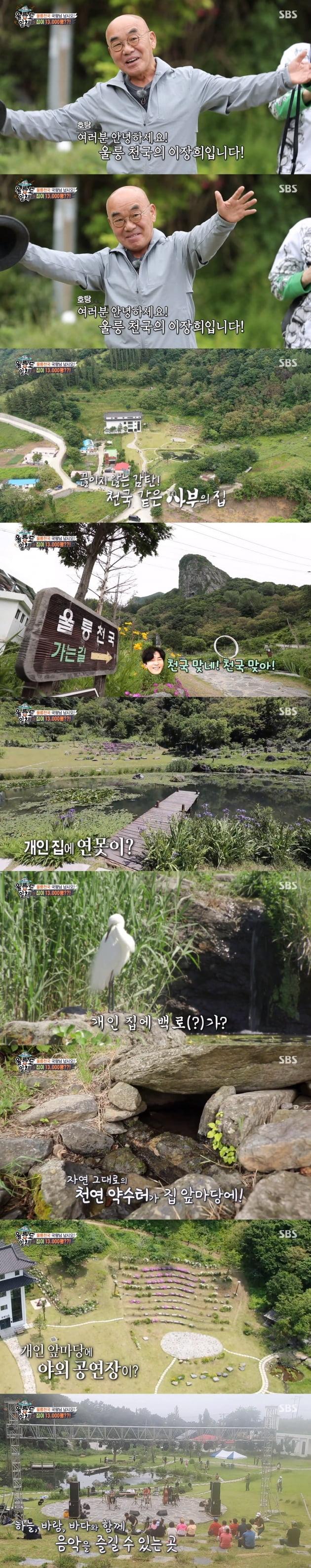 /사진 = SBS '집사부일체' 방송화면