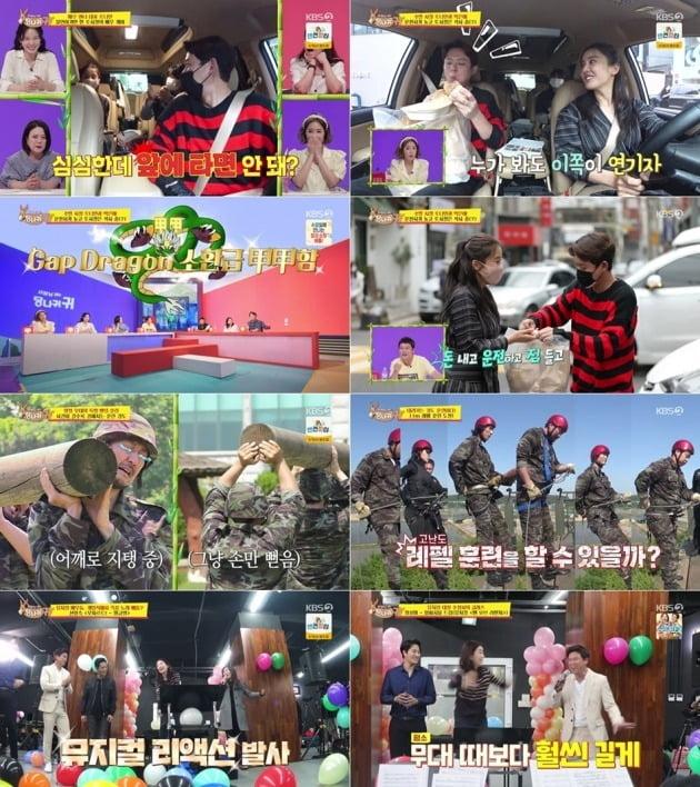사장님 귀는 당나귀 귀 112회/ 사진=KBS2 제공