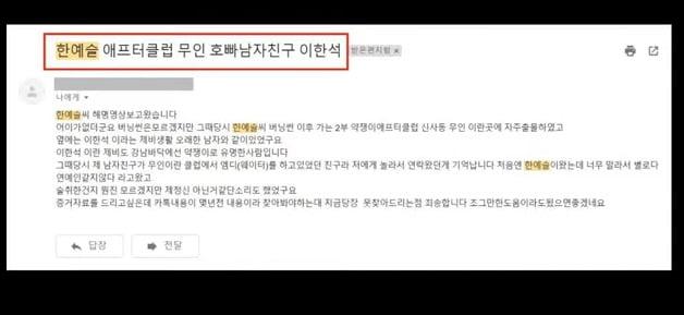 사진=유튜브 '김용호 연예부장' 영상 캡처