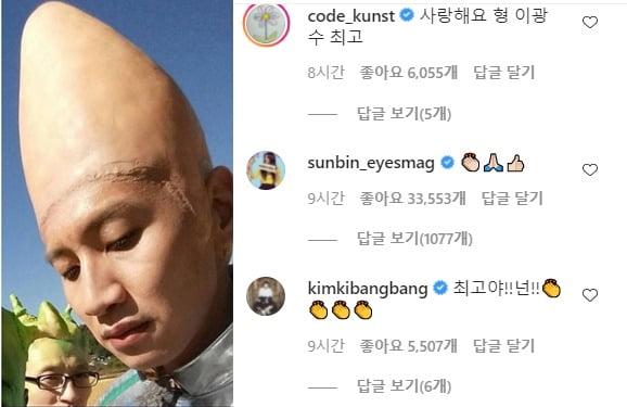 배우 이광수와 응원 댓글 /사진=인스타그램