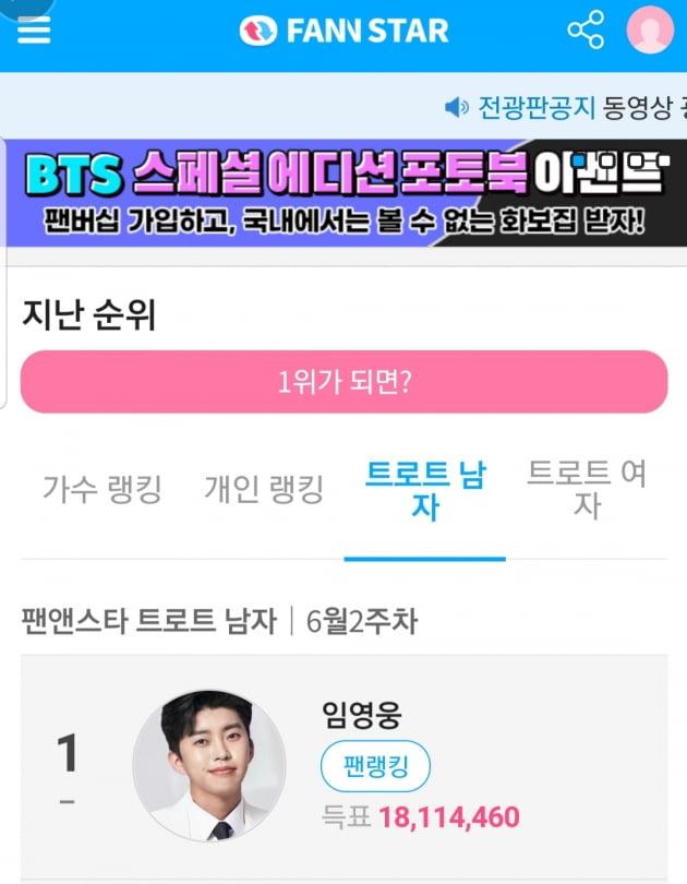 임영웅, 팬앤스타 25주 연속 1위…1811만표 '압도적'