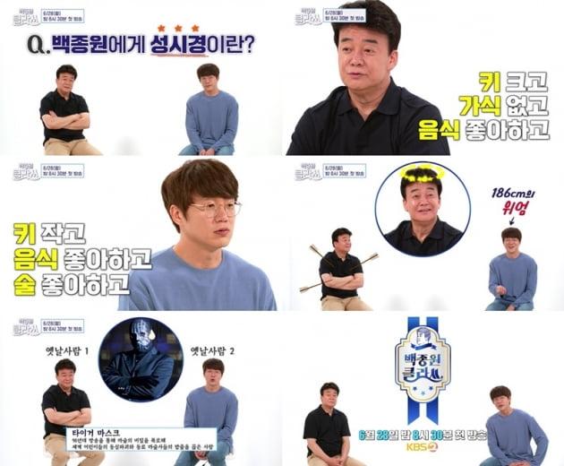 '백종원 클라쓰' / 사진 = KBS 영상 캡처