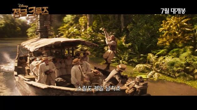 영화 '정글 크루즈' 예고편 캡처 / 사진제공=월트디즈니컴퍼니 코리아