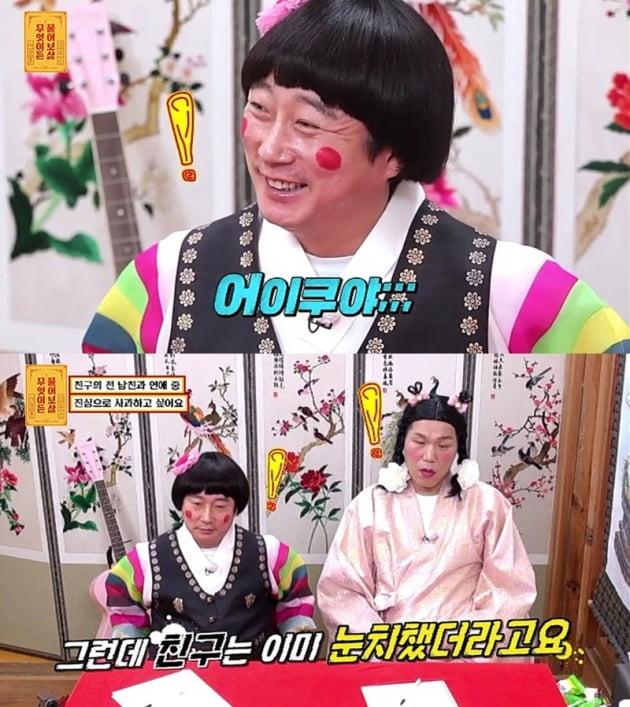 '무엇이든 물어보살' / 사진 = KBS Joy 제공