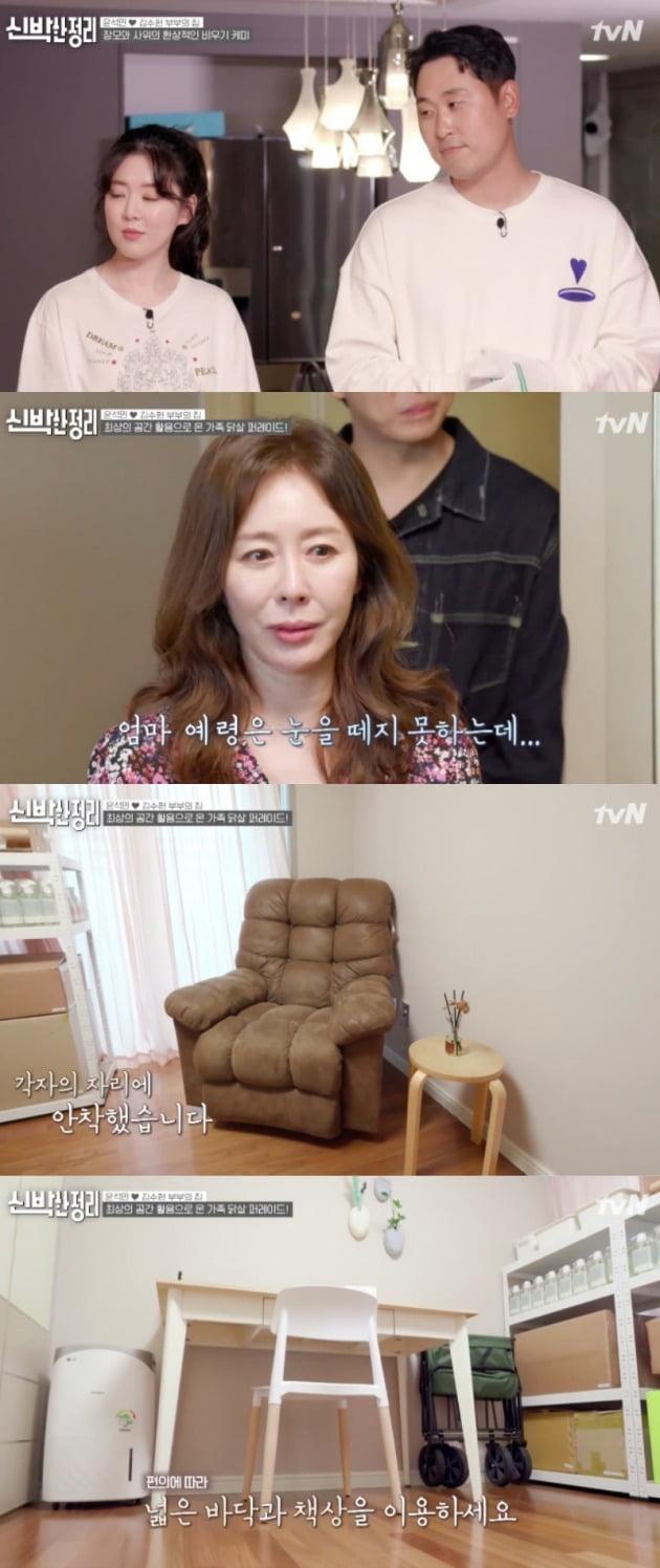 사진=tvN '신박한 정리' 방송화면 캡처