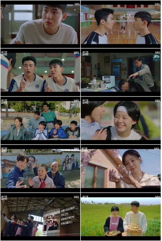 '라켓소년단'./ 사진제공=SBS