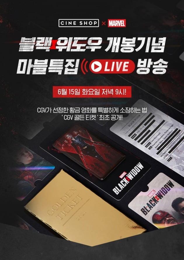 CGV 씨네샵이 '블랙 위도우' 개봉을 기념해 '블랙 위도우' 골든 티켓을 선보인다. / 사진제공=CGV 씨네샵