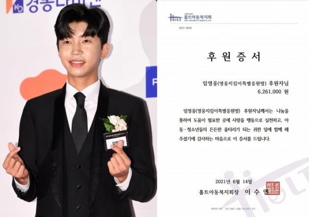 가수 임영웅, 홀트아동복지회 후원증서./사진=텐아시아DB, 영웅시대 영웅지킴이 특별응원방