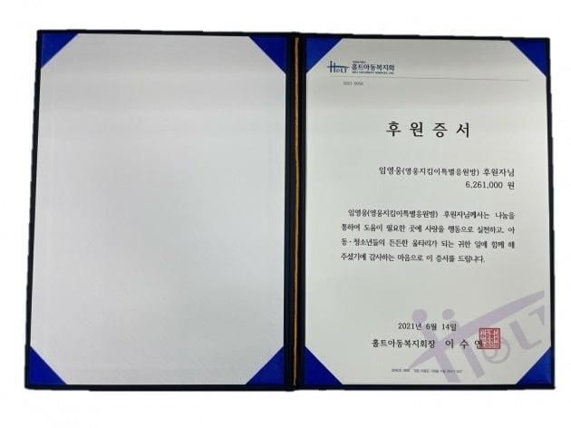 홀트아동복지회 후원증서./