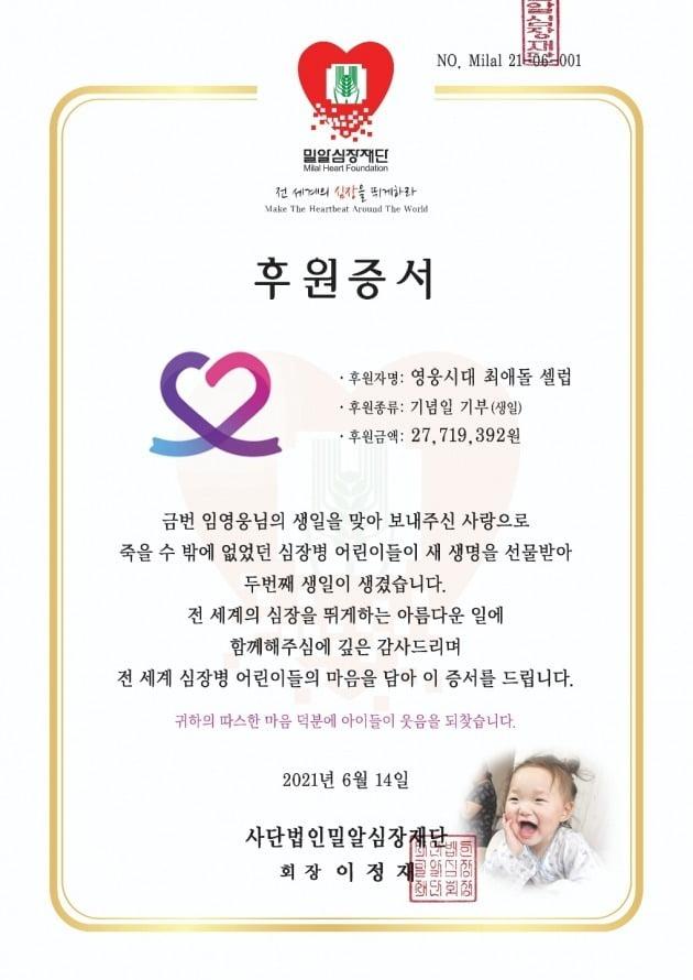 임영웅 팬클럽 영웅시대 최애돌 셀럽이 밀알심장재단에 기부금을 전달했다. / 사진제공=영웅시대