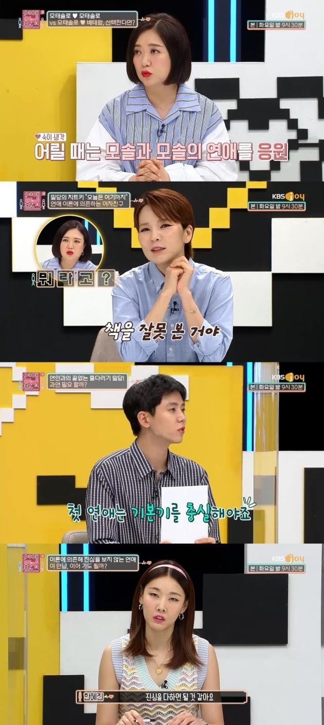연애의 참견 영상 캡처