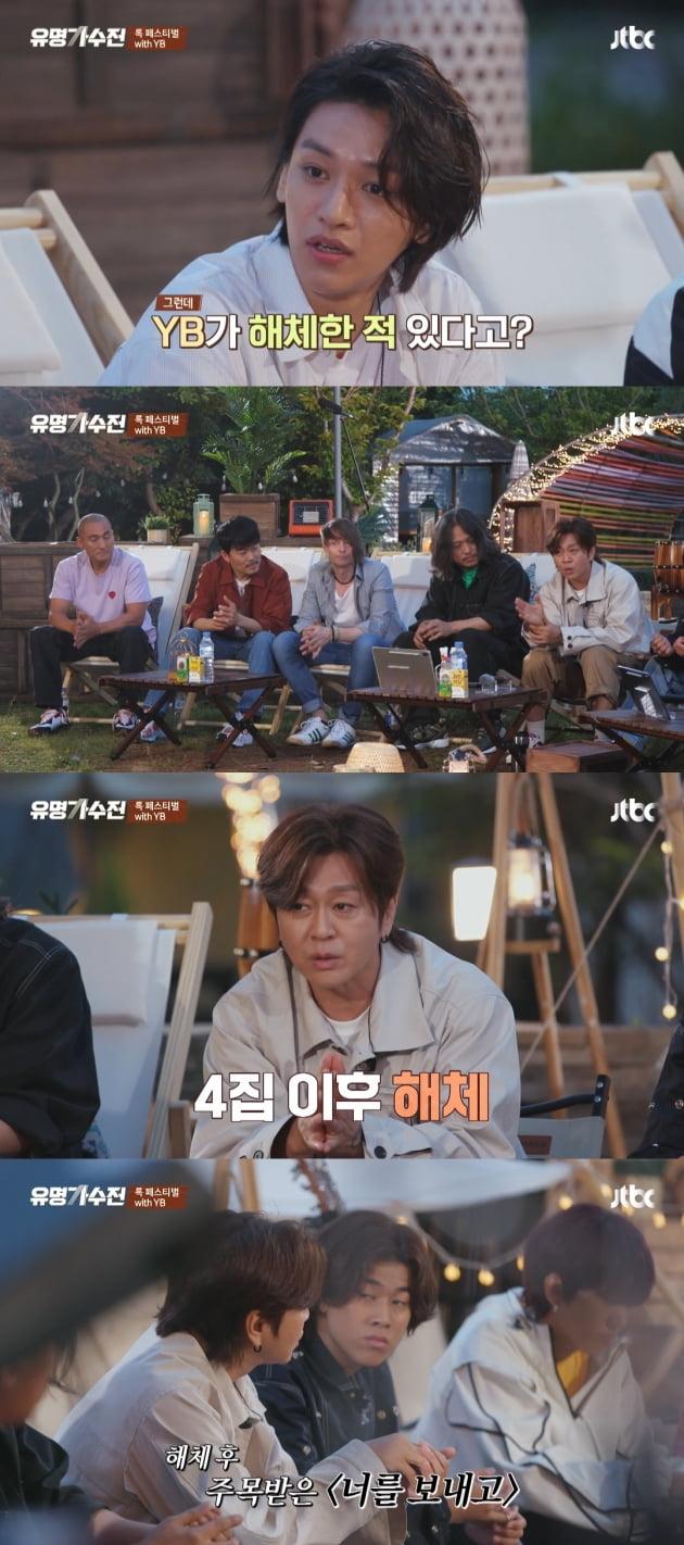 /사진=JTBC '유명가수전' 방송화면