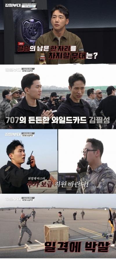 '강철부대' 707 탈락, UDT vs SSU 결승에서 만난다
