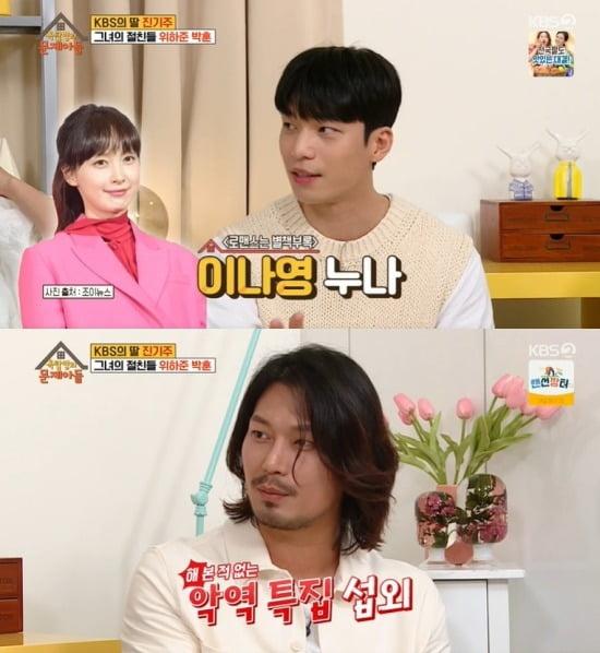 사진=KBS '옥문아들' 방송 화면.