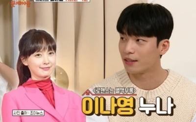 위하준, '원빈♥' 이나영 언급 ('옥문아들')