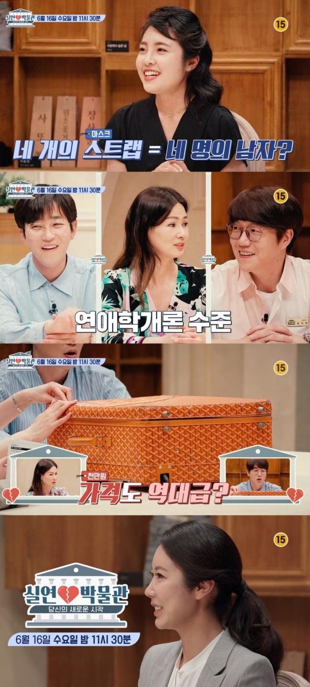 '실연박물관' 예고 영상./사진제공=KBS Joy