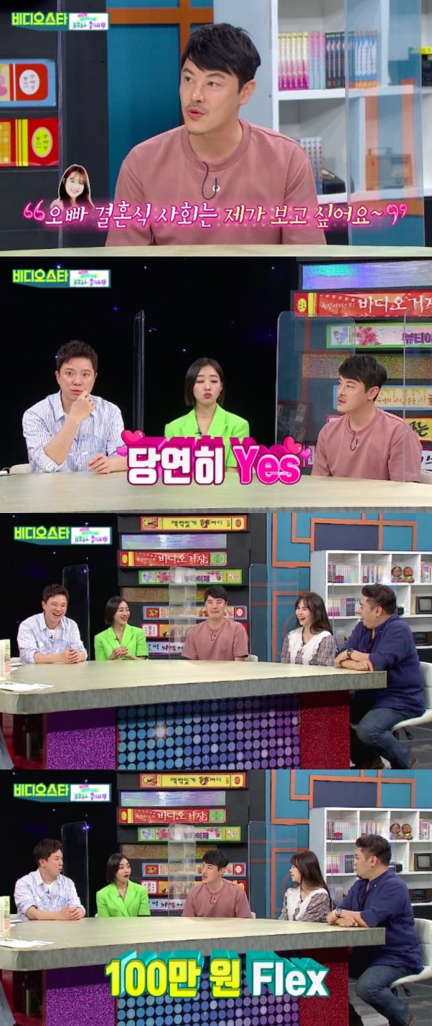 사진=MBC every1 '비디오스타' 방송화면 캡처