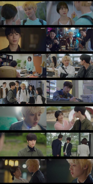 '멀리서 보면 푸른 봄' 2회/ 사진=KBS2 제공