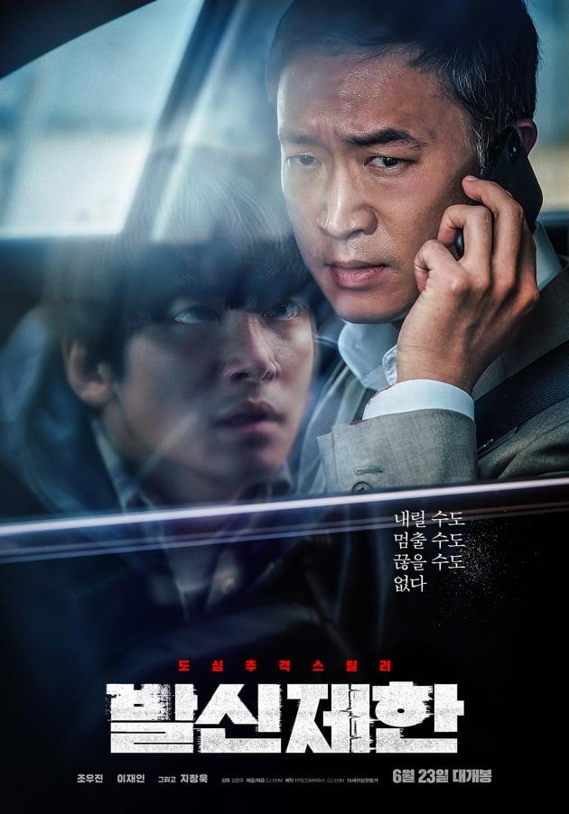 영화 '발신제한' 포스터./ 사진제공=CJ ENM