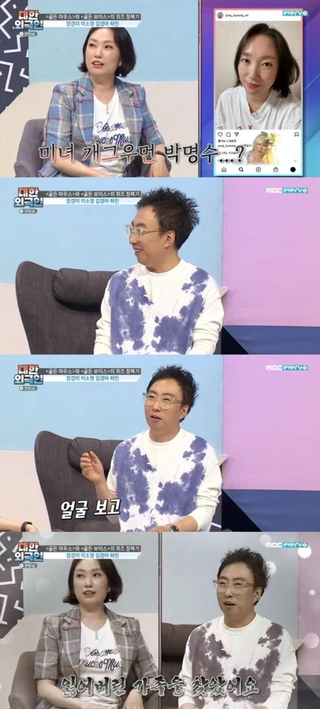 '대한외국인' / 사진 = MBC에브리원 영상 캡처