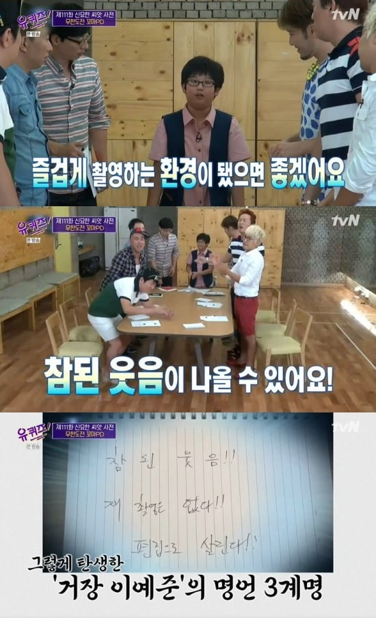 사진=tvN '유 퀴즈 온 더 블록' 방송 화면.