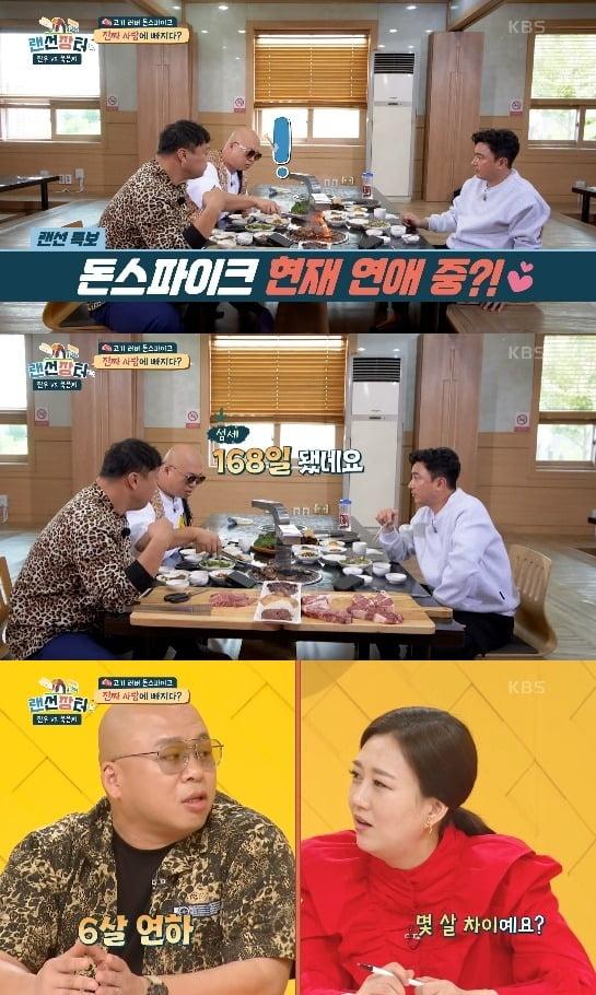 사진=KBS '랜선장터' 방송 화면.