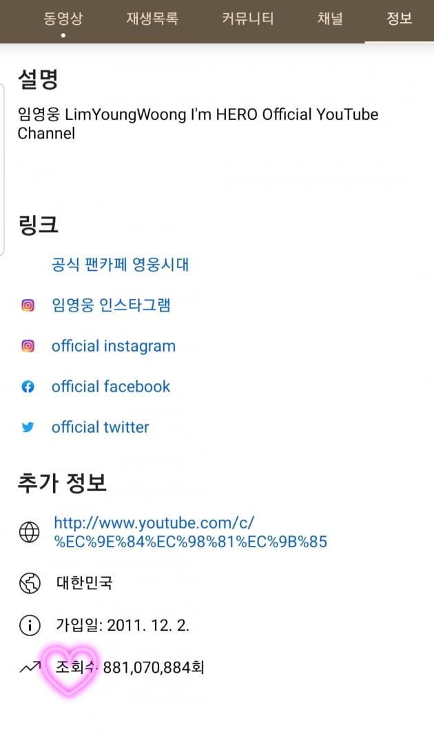 '9억뷰 대기록 초읽기' 임영웅, 유튜브 누적 조회수 8억8000만뷰 돌파