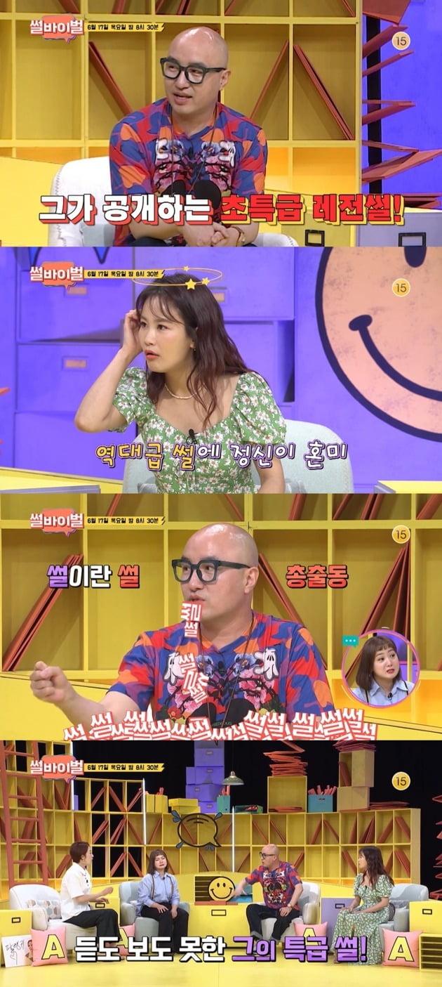 '썰바이벌' 예고 영상./사진제공=KBS Joy