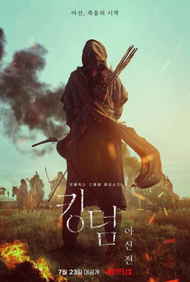 '킹덤 아신전' 2차 티저 포스터/ 사진=넷플릭스 제공