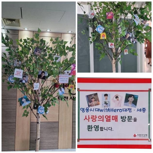 '영웅시대withHero대전·세종' 대전 나눔리더스클럽 8호 가입