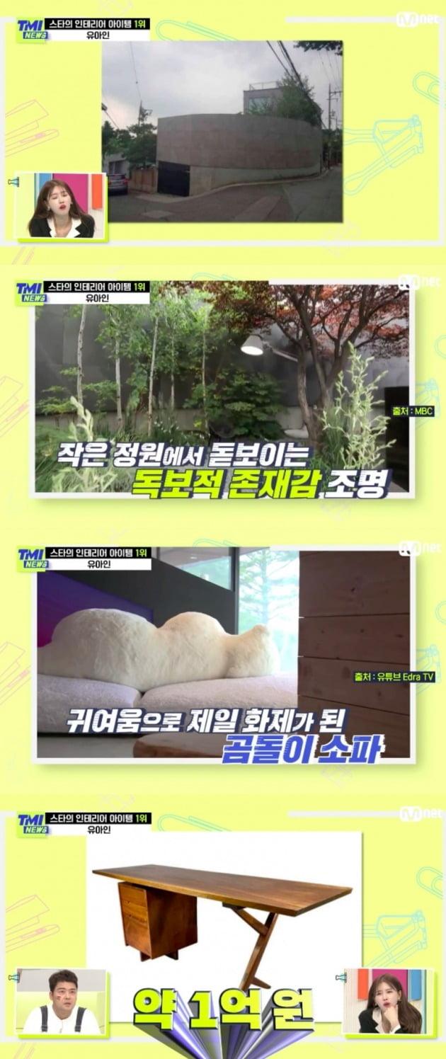 사진=Mnet 'TMI 뉴스' 방송화면 캡처