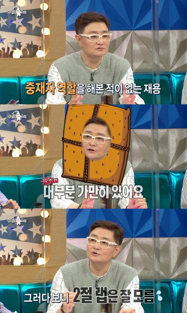 '라디오스타' 정재용/ 사진=MBC 캡처
