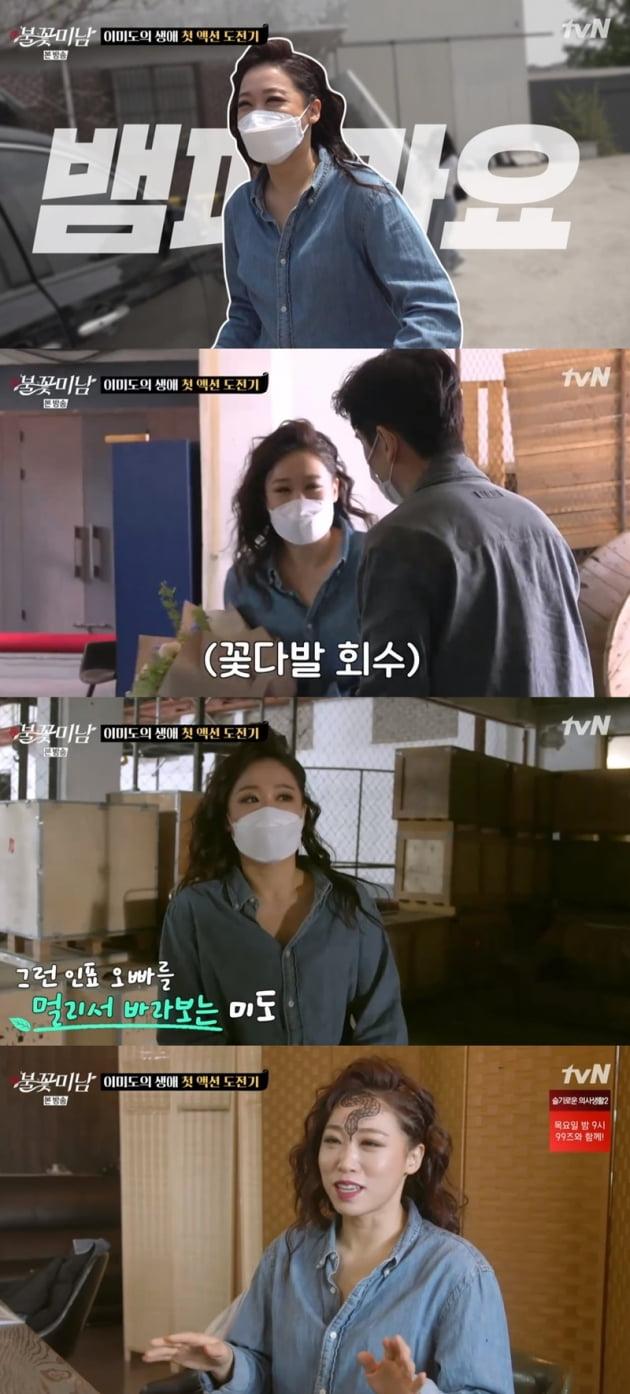 '불꽃남자' / 사진 = tvN 영상 캡처