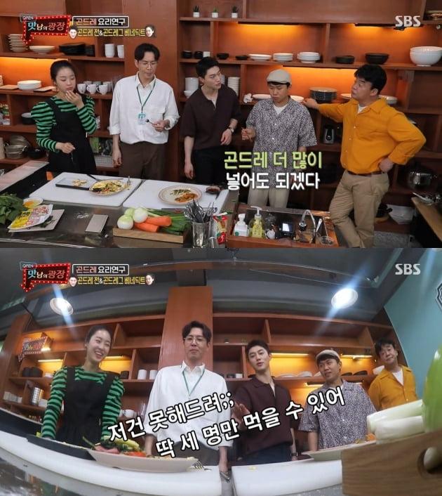 '맛남의 광장/사진=SBS 켑처