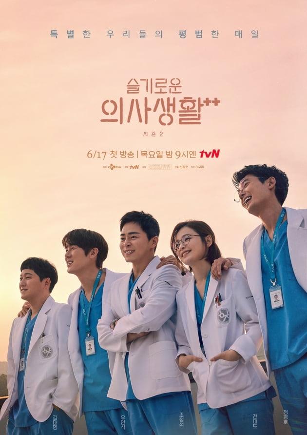 /사진=tvN 새 목요드라마 '슬기로운 의사생활 시즌2' 포스터