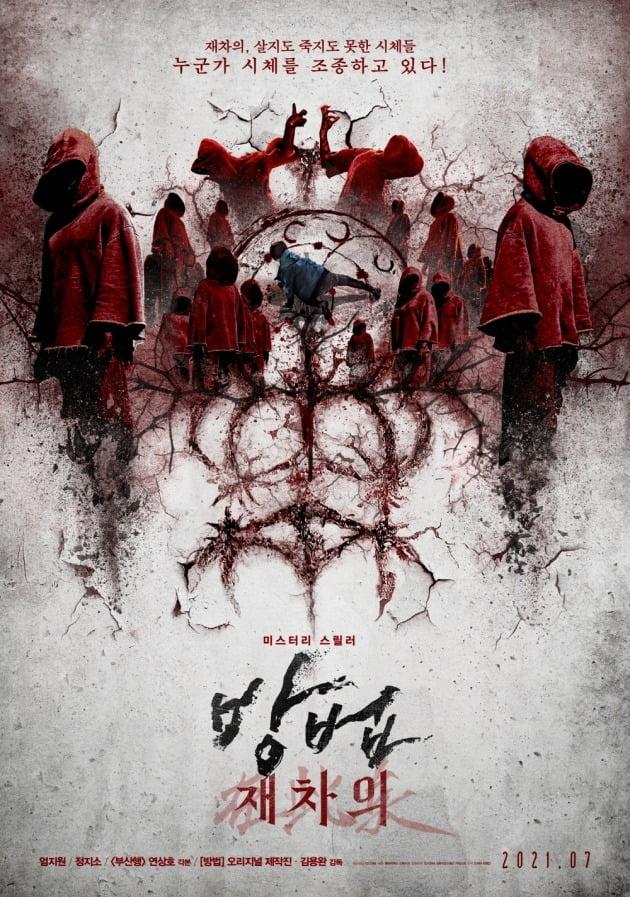 영화 '방법: 재차의' 포스터 / 사진제공=CJ ENM, 클라이맥스 스튜디오