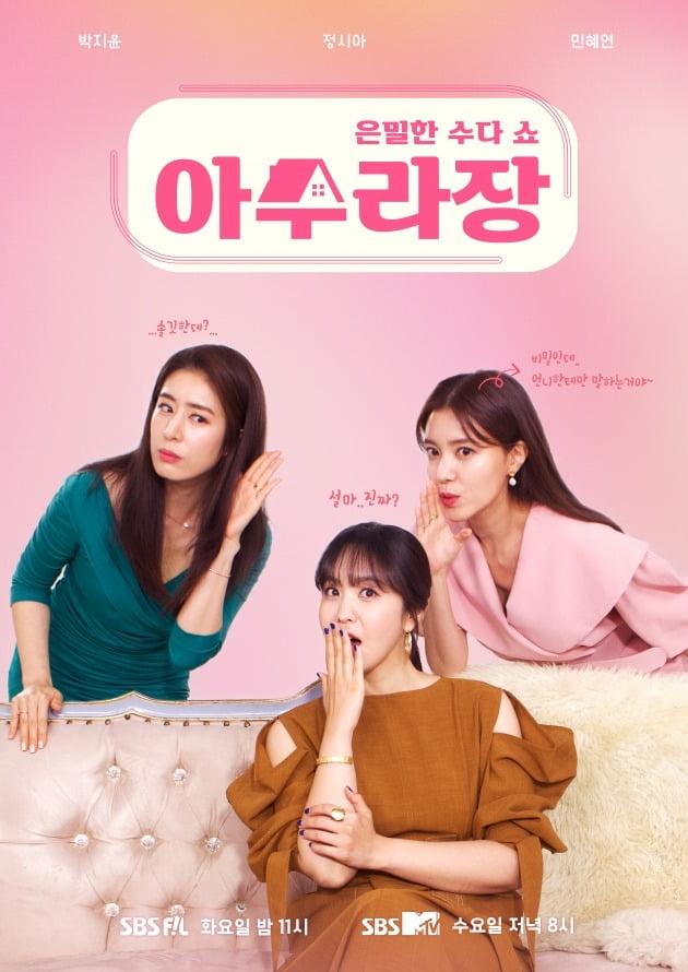 '아수라장' 포스터./사진제공=SBS FiL