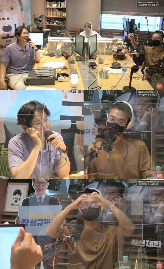 /사진=MBC FM4U '굿모닝FM 장성규입니다' 방송화면