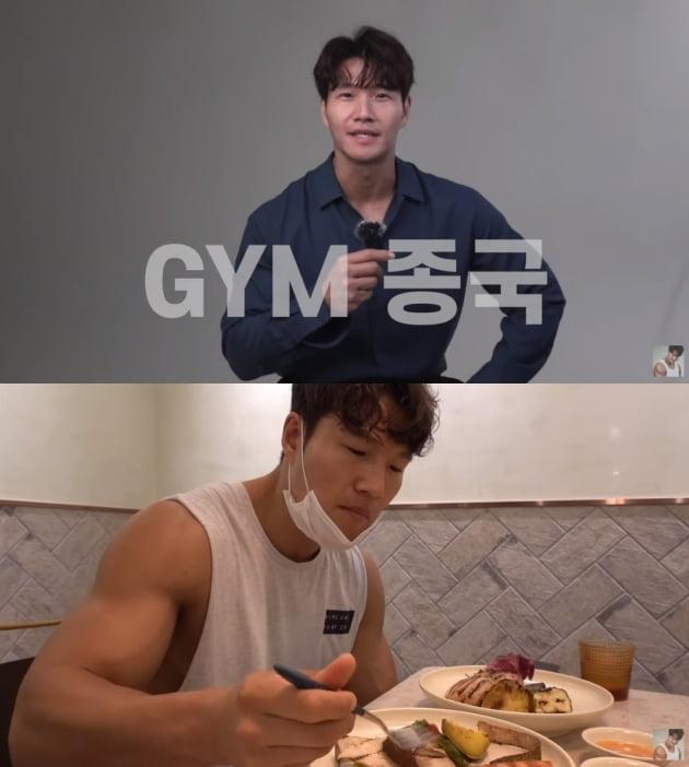 /사진 = 김종국 유튜브 영상