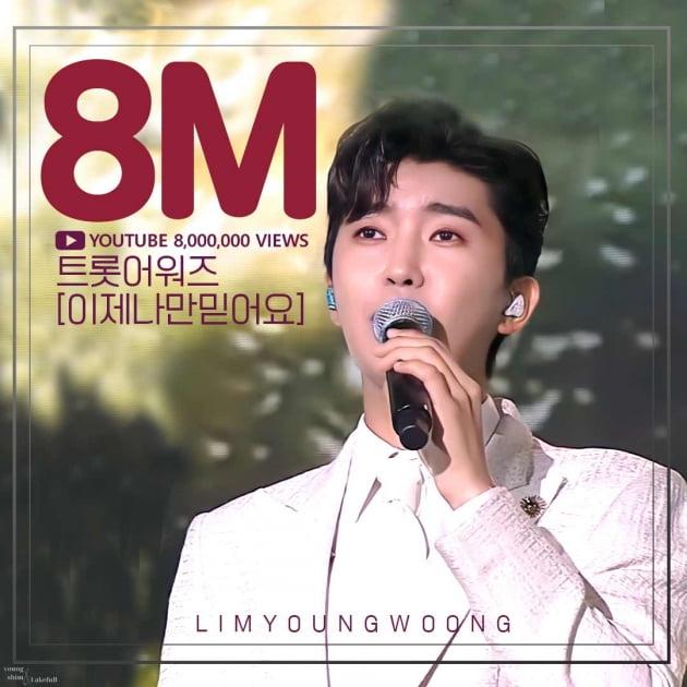 임영웅, '이제 나만 믿어요' 트롯어워즈 무대 800만뷰 돌파…국보급 보이스