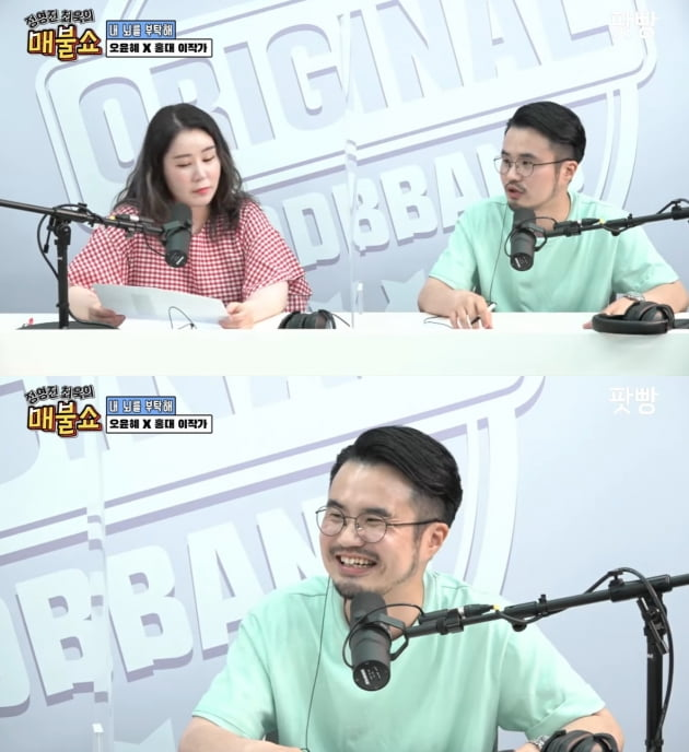 /사진=팟캐스트 '정영진 최욱의 매불쇼'