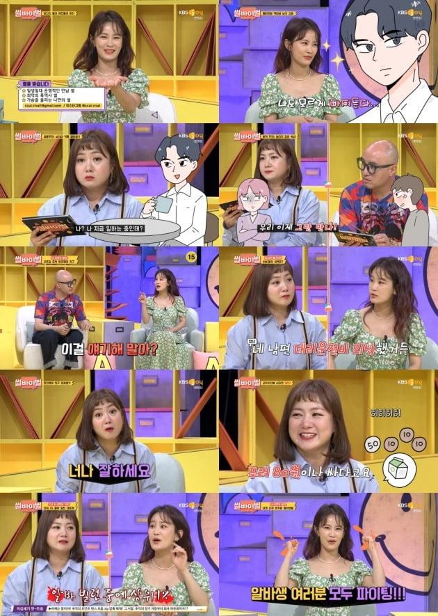 사진=KBS Joy '썰바이벌' 영상 캡처