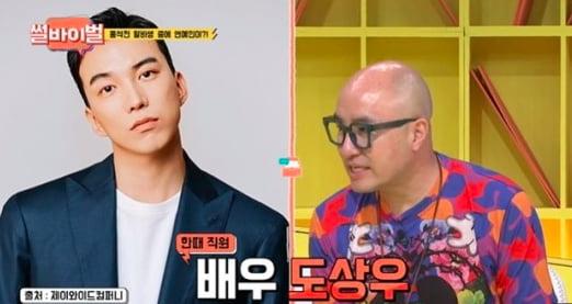 사진=KBS Joy '썰바이벌' 방송화면 캡처