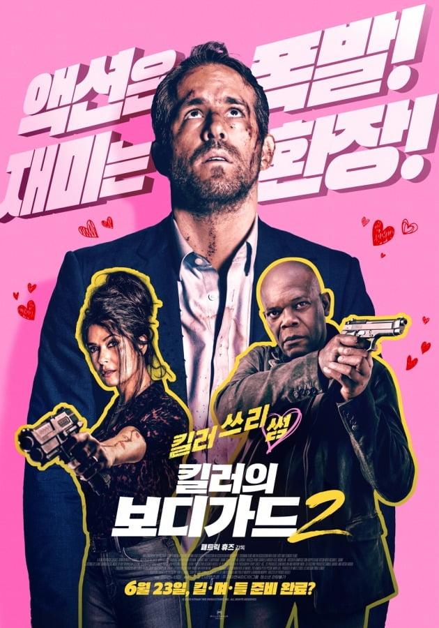 영화 '킬러의 보디가드2' 포스터 / 사진제공=TCO(주)더콘텐츠온, 제이앤씨미디어그룹