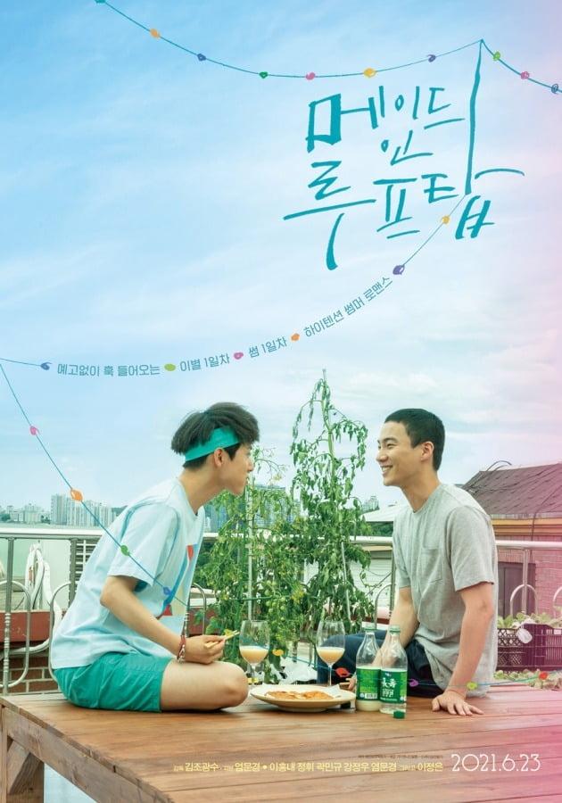 영화 '메이드 인 루프탑' 포스터 / 사진제공=엣나인필름