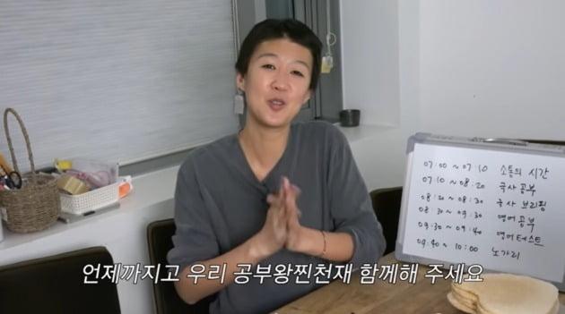 '공부왕찐천재' 홍진경/ 사진=유튜브 캡처