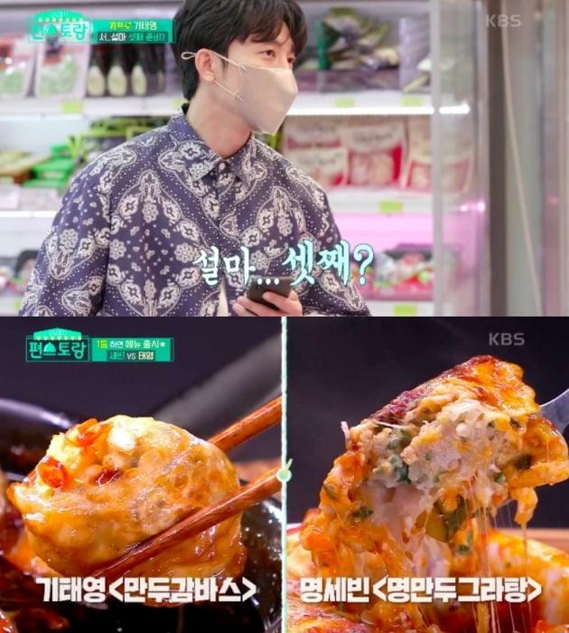 사진=KBS2 '신상출시 편스토랑' 방송화면 캡처