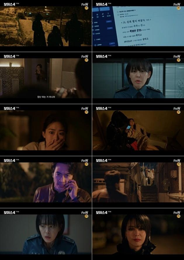 사진제공= tvN '보이스4: 심판의 시간'