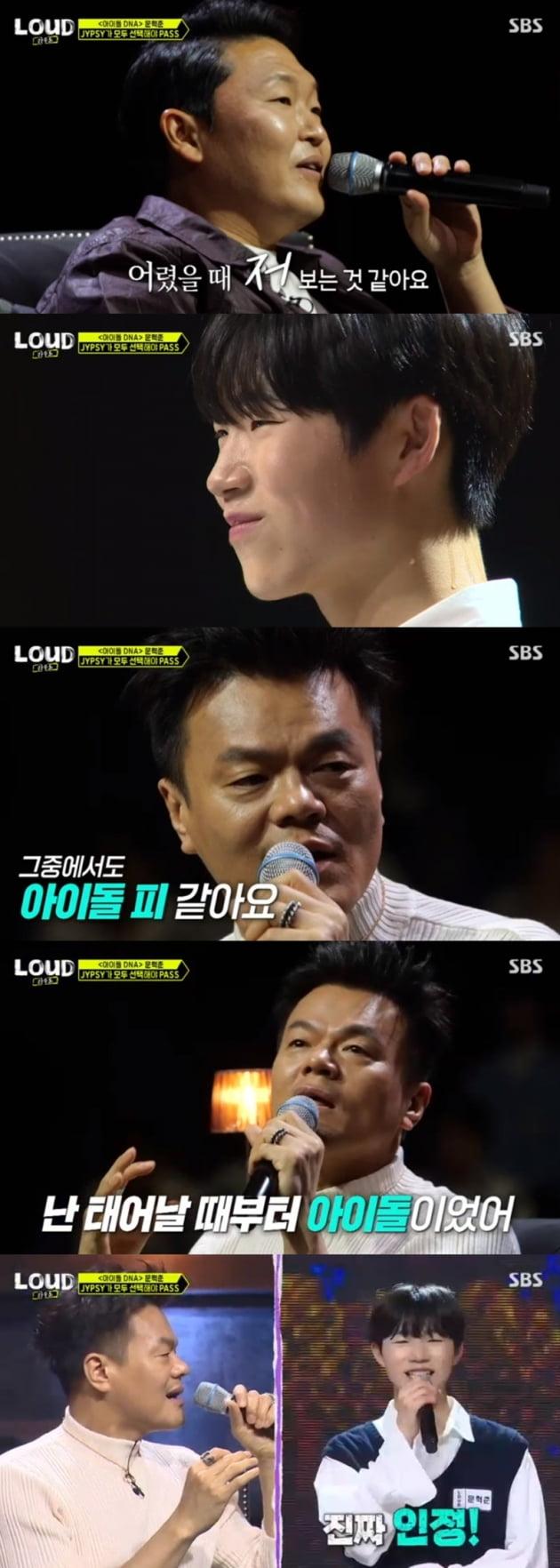 '라우드' / 사진 = SBS 영상 캡처